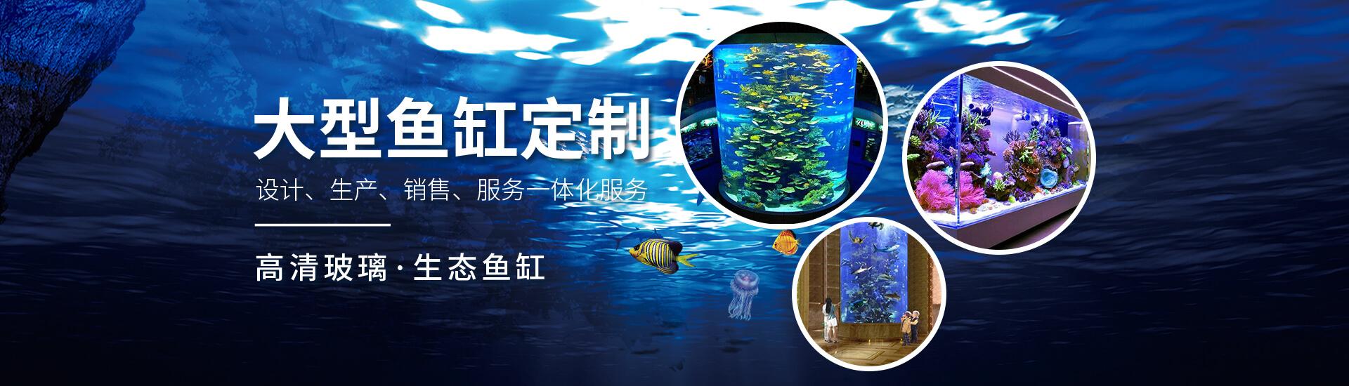 长沙大型鱼缸定制